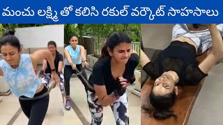 Lakshmi Manchu And Rakul Preet Singh Workout | Home Workout | Rajshri Telugu - RAJSHRITELUGU