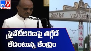 Gorantla Madhav ప్రశ్నకు కేంద్రం ఆన్సర్ - TV9 - TV9