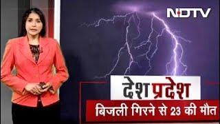 देश प्रदेश: Bihar में आकाशीय बिजली गिरने से 23 लोगों की मौत - NDTVINDIA