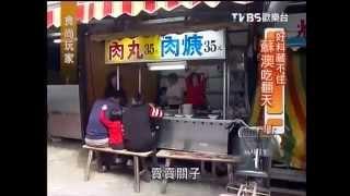 2014.01.18 食尚玩家 来去住一晚 宜兰 好料藏不住 苏澳吃翻天!!