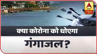 Scientific probe over 'gangajal' to act as natural sanitizer - ABPNEWSTV