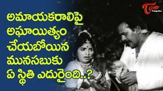 అమాయకరాలిపై అఘాయిత్యం చేయబోయిన మునసుబు | Ultimate Movie Scene | TeluguOne - TELUGUONE