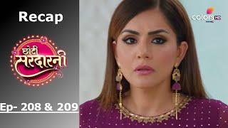 Choti Sarrdaarni - छोटी सरदारनी - Episode -208 & 209 - Recap - COLORSTV