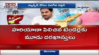 Andhra Pradesh: No Response From Global Tenders To AP Govt. || ABN Telugu - ABNTELUGUTV
