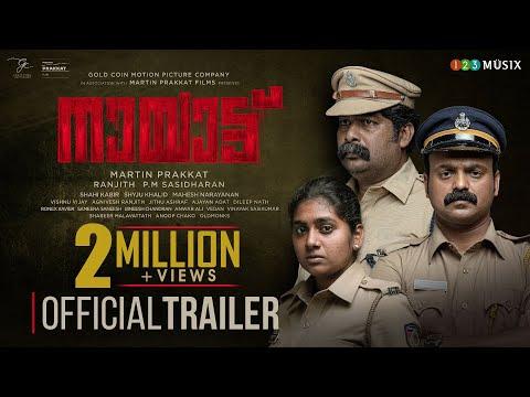 Nayattu Official Trailer | Kunchacko Boban | Joju George | Nimisha Sajayan | Martin Prakkat