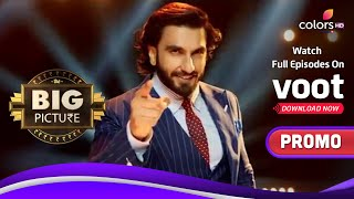 The Big Picture | द बिग पिक्चर | Your 'Parkhi Nazar' Makes You To Win Crores! | Promo - COLORSTV