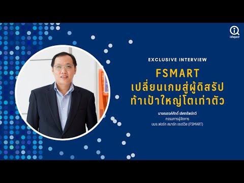 FSMART-เปลี่ยนเกมสู่การเป็นผู้