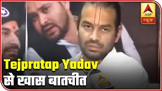 Tejashwi will form government as people support us: Tej Pratap - ABPNEWSTV