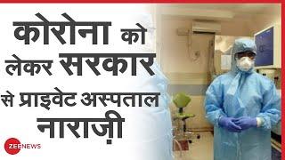 Corona Patients को भर्ती करने के लिए Private Hospitals क्यों नहीं है तैयार? - ZEENEWS