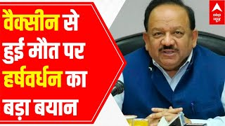 Harsh Vardhan quashes hoax about death due to COVID-19 vaccine - ABPNEWSTV