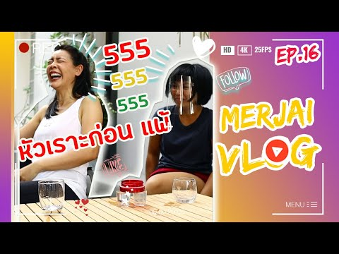 Merjai-VLOG-ดูตั้งแต่ต้นจนจบ-ไ