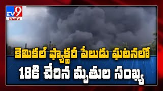 Fire breaks out at chemical factory in Pune - TV9 - TV9