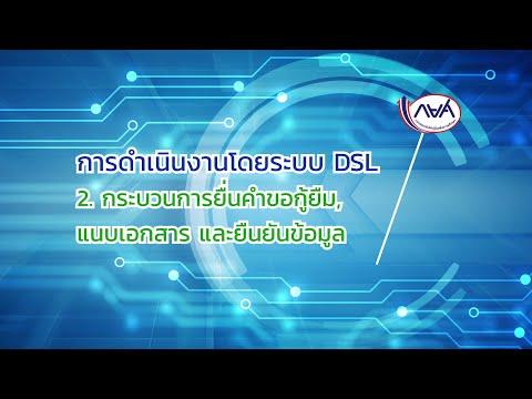 การดำเนินงานโดยระบบ-DSL-:--EP2