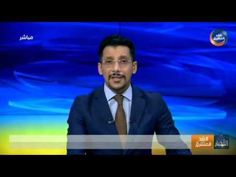 نشرة اخبار التاسعة مساءً | اللجنة الوطنية تسجيل إصابتين جديدتين بفيروس كورونا في حضرموت (18 سبتمبر)