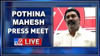 Janasena Pothina Mahesh Press Meet LIVE - TV9 - TV9