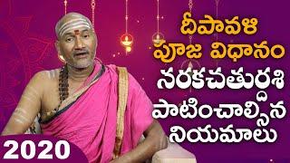 నరకచతుర్దశి పాటించాల్సిన నియమాలు | Naraka Chaturdashi 2020 | Deepavali Pooja Vidhanam In Telugu 2020 - TFPC