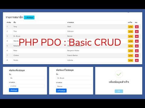 แจกตัวอย่าง-Code-PHP-PDO-CRUD-
