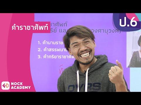 วิชาภาษาไทย-ชั้น-ป.6-เรื่อง-คำ