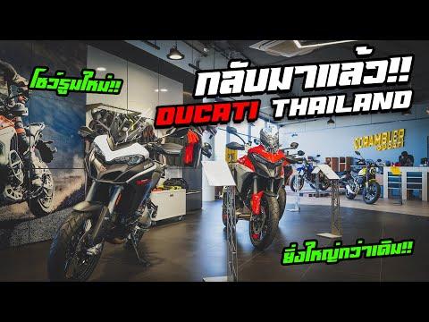 พาชม-Showroom-ใหม่..ของ-Ducati