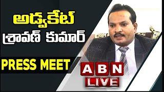 AP High Court Advocate Sravan Kumar Press Meet LIVE || ABN - ABNTELUGUTV