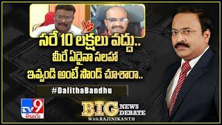 Big News Big Debate :  సరే 10 లక్షలు వద్దు.. మీరే ఏదైనా సలహా ఇవ్వండి అంటే సౌండ్ చూశారా..? - TV9 - TV9