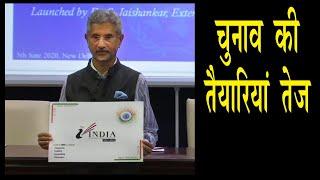 विदेश मंत्री ने भारत की प्राथमिकताओं वाली पुस्तिका की लॉन्च - IANSLIVE