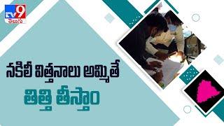 Mahbubnagar  జిల్లా జడ్చర్లలో నకిలీ విత్తనాల దందా  - TV9 - TV9
