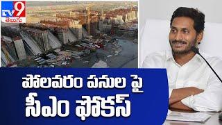 AP CM Jagan to visit Polavaram Project today - TV9 - TV9