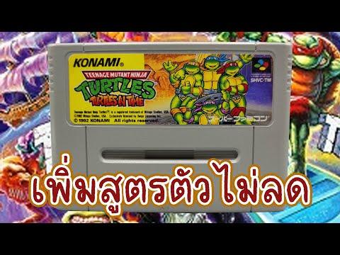 NINJA-TURTLES-นินจาเต่า-ภาค-4-