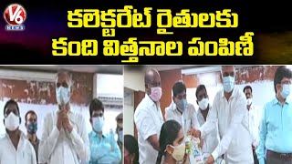 Minister Harish Rao Distributes Pulse Seeds At Collectorate In Sangareddy | V6 News - V6NEWSTELUGU