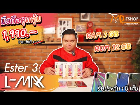 รีวิวมือถือ-L-max-Ester-3-มือถ
