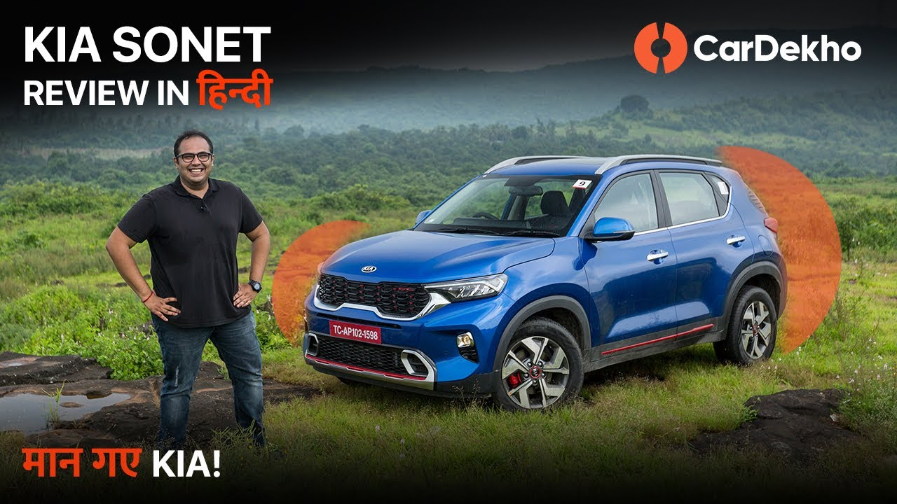 Kia Sonet 2020 Review In Hindi   वाह भाई वाह!   CarDekho.com