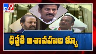 TPCC కొత్త బాస్ ఎవరు..?  :  Telangana Congress నేతల హస్తిన టూర్ -  TV9 - TV9