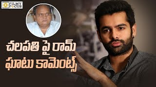 Ram Reacts on Chalapathi Rao vulgar comments about girls
