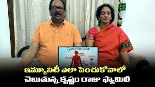 Krishnam Raju's Family on how to Boost your Immunity | ఇమ్యూనిటీ ఎలా పెంచుకోవాలో చెబుతున్న - IGTELUGU