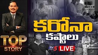 కరోనా కష్టాలు   Top Story Debate on Corona   Sambasiva Rao   TV5 News - TV5NEWSSPECIAL