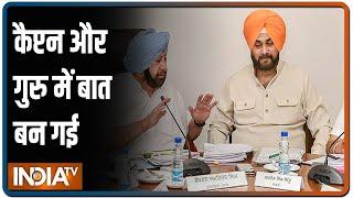 ताजपोशी से पहले Captain के टी-पार्टी में शामिल होंगे Sidhu , क्या 'चाय पर चर्चा' से खत्म होगी कलह? - INDIATV