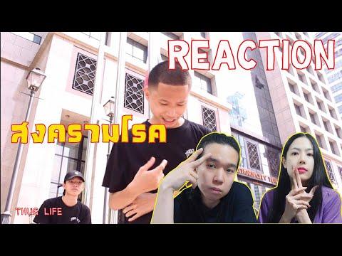 REACTION-THUG-LIFE---สงครามโรค
