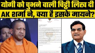 UP BJP Infighting : A K Sharma ने Swatantra Dev Singh को  लिखी चिट्ठी, चुनाव जीतने को PM मोदी काफी - ITVNEWSINDIA