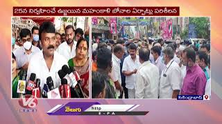 Minister Talasani Srinivas Yadav Inspects Arrangements At Ujjaini Mahankali Temple  | V6 News - V6NEWSTELUGU