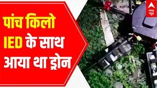 Drone destroyed in Jammu entered 6 kms inside Indian border with 5 kg IED: Sources - ABPNEWSTV
