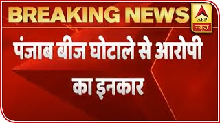 Seed Scam Punjab: Accused Lucky denies of any wrongdoing - ABPNEWSTV