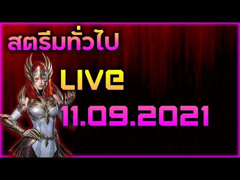 Raid:-SL-สตรีมทั่วไป-Live-11.0
