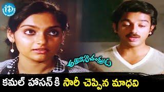 Madhavi Apologizes Kamal Haasan | Amavasya Chandrudu Scenes | Singeetham Srinivasa Rao | Ilayaraja - IDREAMMOVIES