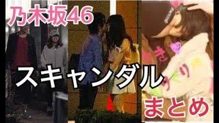 乃木坂46 スキャンダル『【乃木坂46】過去のスキャンダルまとめ』などなど