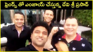 Devi Sri Prasad Enjoying With His Friends | Music Composer Devi Sri Prasad | DSP | Rajshri Telugu - RAJSHRITELUGU
