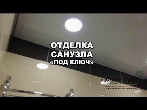 Ремонт санузла Томск м11