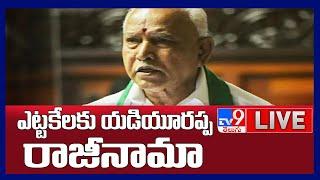 సీఎం ఎడ్యూరప్ప రాజీనామా! || Yediyurappa Resigns As Karnataka Chief Minister - TV9 Digital LIVE - TV9