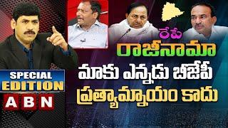 TRS Vidyasagar Comments On Etela Rajenders | TRS - BJP Alliance | Special Edition | ABN Telugu - ABNTELUGUTV
