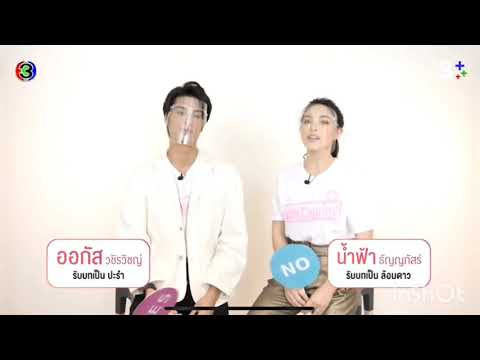 Q&A-Yes-No-Question-#ออกัส-#น้
